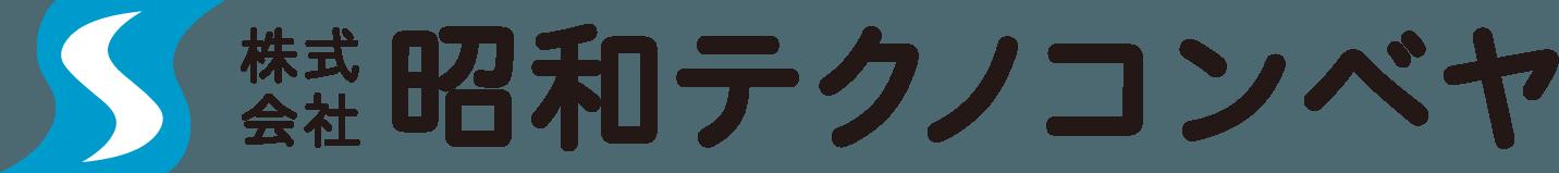 株式会社昭和テクノコンベヤ